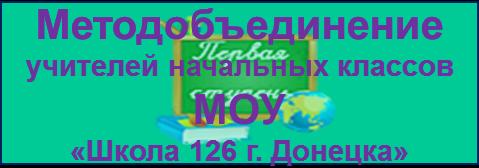 Пролетарский отдел образования г. Донецка