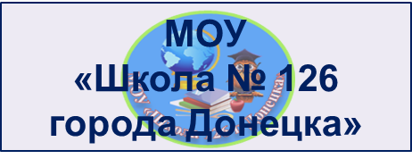 Донецкая общеобразовательная школа 126